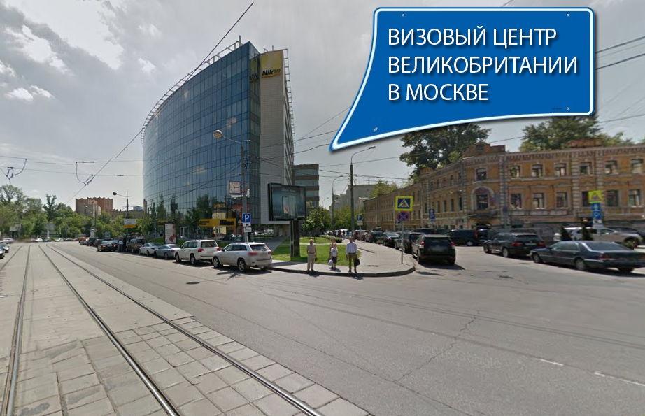 Схема проезда до визового центра великобритании в москве
